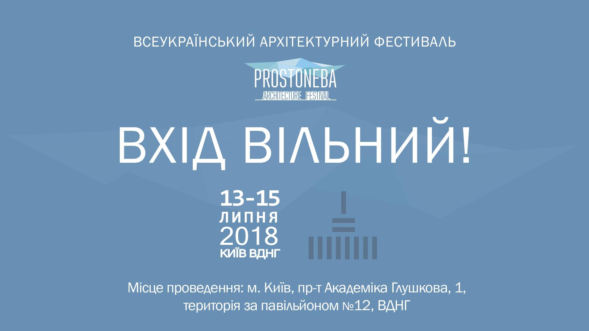 Организаторы Всеукраинского архитектурного фестиваля PROSTONEBA опубликовали программу ивента - PRAGMATIKA.MEDIA